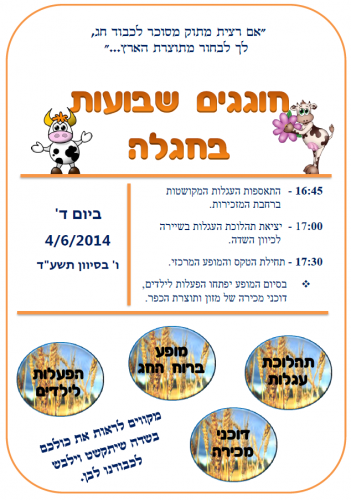 Shavuot2014-Invitation