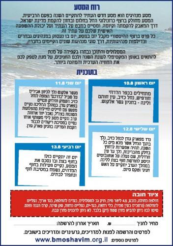 מסע_מנהיגים 2014-page-002