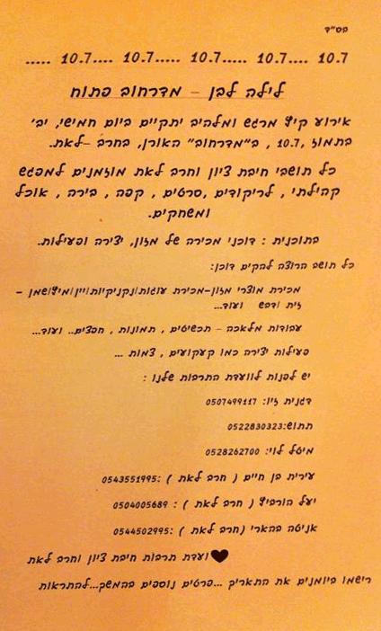 Hibat-Zion-White-Night